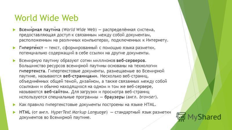 World Wide Web Всемирная паутина (World Wide Web) распределённая система, предоставляющая доступ к связанным между собой документам, расположенным на различных компьютерах, подключенных к Интернету. Гипертекст текст, сформированный с помощью языка ра