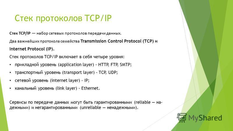 Стек протоколов TCP/IP Стек TCP/IP набор сетевых протоколов передачи данных. Два важнейших протокола семейства Transmission Control Protocol (TCP) и Internet Protocol (IP). Стек протоколов TCP/IP включает в себя четыре уровня: прикладной уровень (app