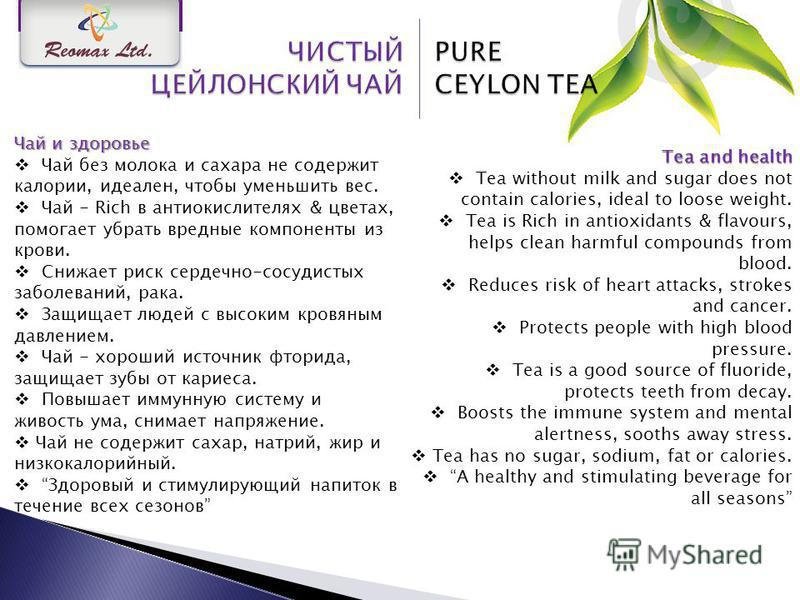 Tea and health Tea without milk and sugar does not contain calories, ideal to loose weight. Tea is Rich in antioxidants & flavours, helps clean harmful compounds from blood. Reduces risk of heart attacks, strokes and cancer. Protects people with high