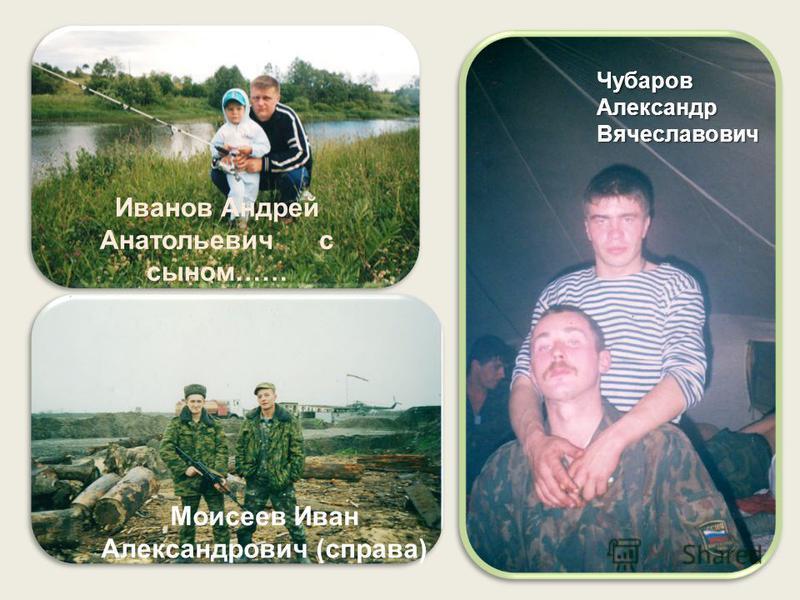 Иванов Андрей Анатольевич с сыном…… Чубаров Александр Вячеславович Моисеев Иван Александрович (справа)