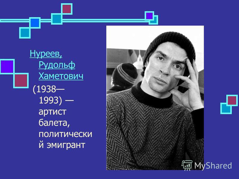 Нуреев, Рудольф Хаметович (1938 1993) артист балета, политический эмигрант