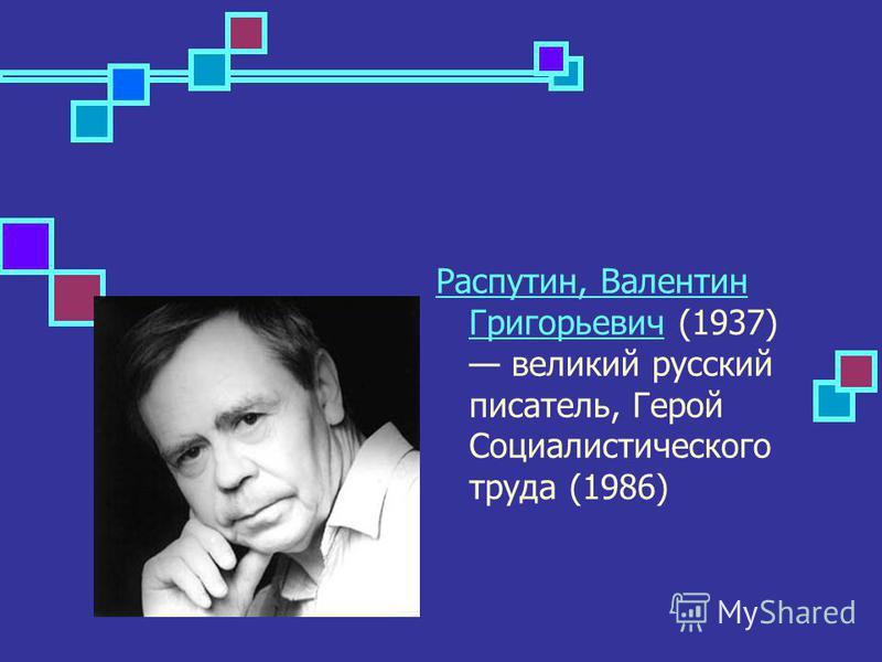 Распутин, Валентин Григорьевич Распутин, Валентин Григорьевич (1937) великий русский писатель, Герой Социалистического труда (1986)