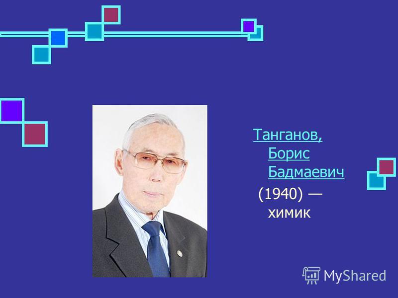 Танганов, Борис Бадмаевич (1940) химик