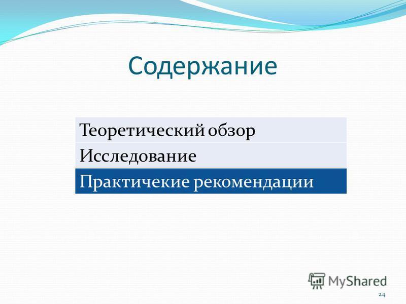 Содержание Теоретический обзор Исследование Практичекие рекомендации 24