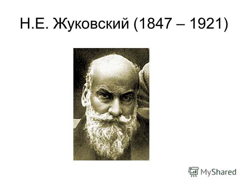 Н.Е. Жуковский (1847 – 1921)