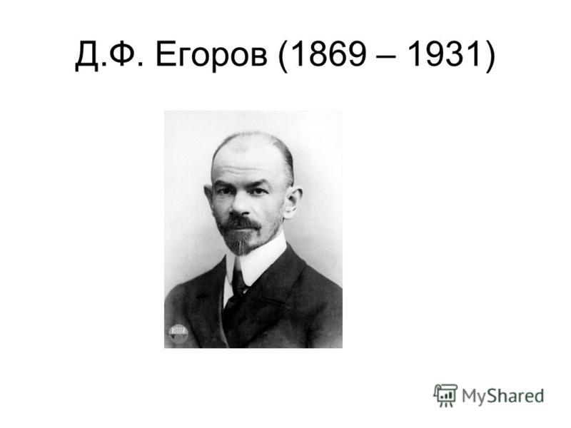 Д.Ф. Егоров (1869 – 1931)