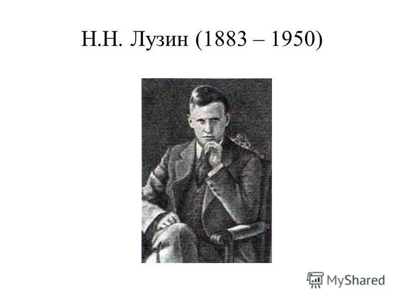 Н.Н. Лузин (1883 – 1950)