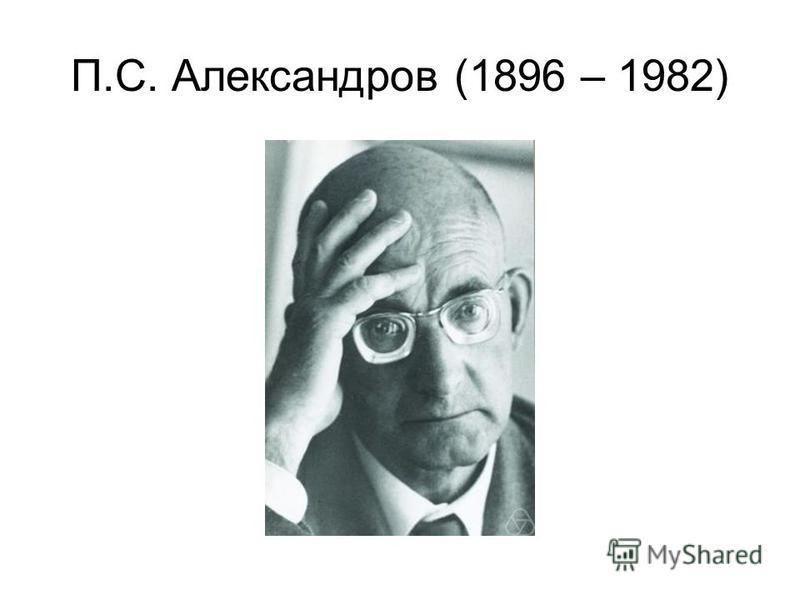 П.С. Александров (1896 – 1982)