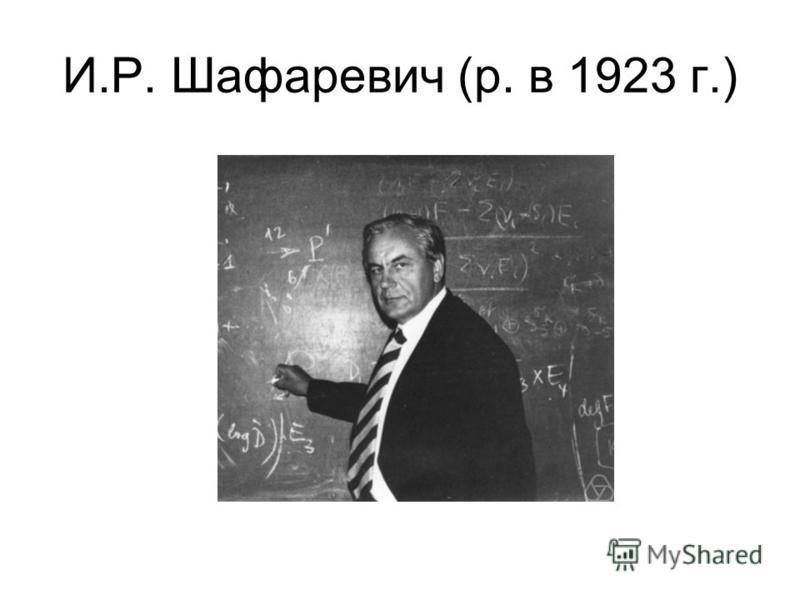 И.Р. Шафаревич (р. в 1923 г.)