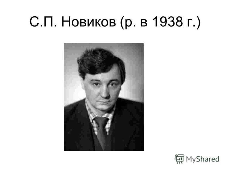 С.П. Новиков (р. в 1938 г.)