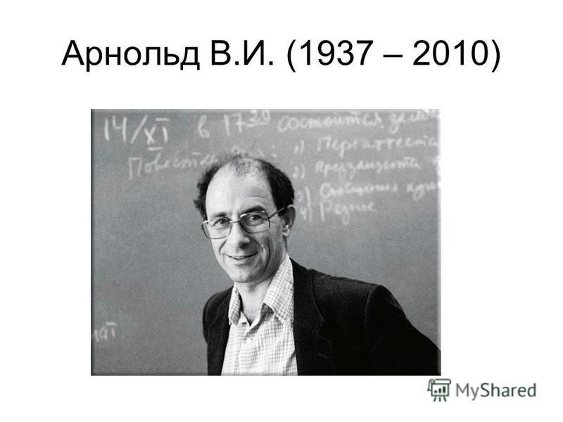 Арнольд В.И. (1937 – 2010)