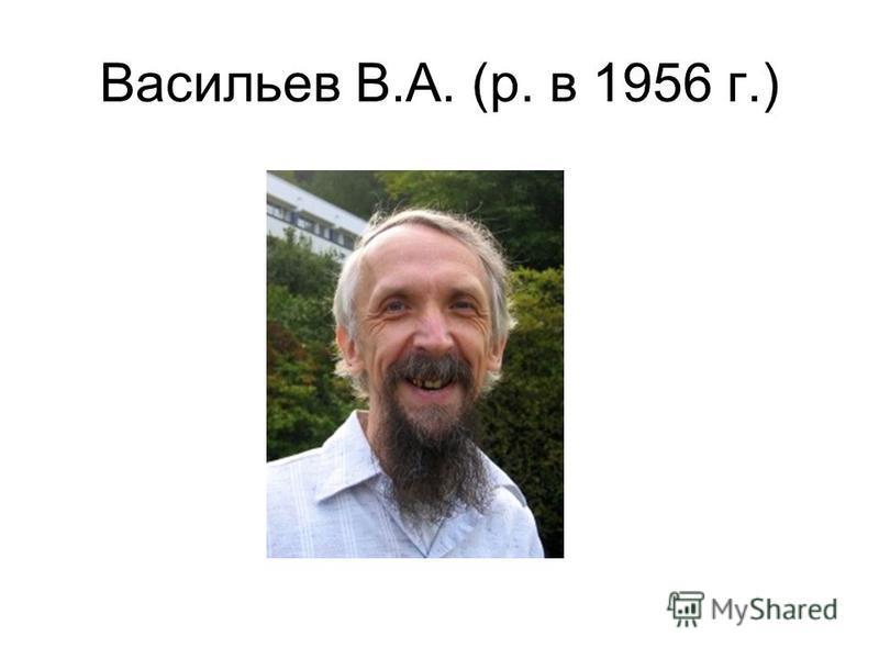 Васильев В.А. (р. в 1956 г.)