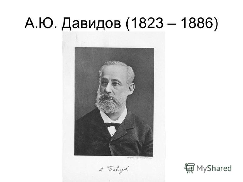 А.Ю. Давидов (1823 – 1886)