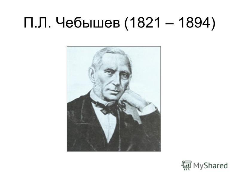 П.Л. Чебышев (1821 – 1894)