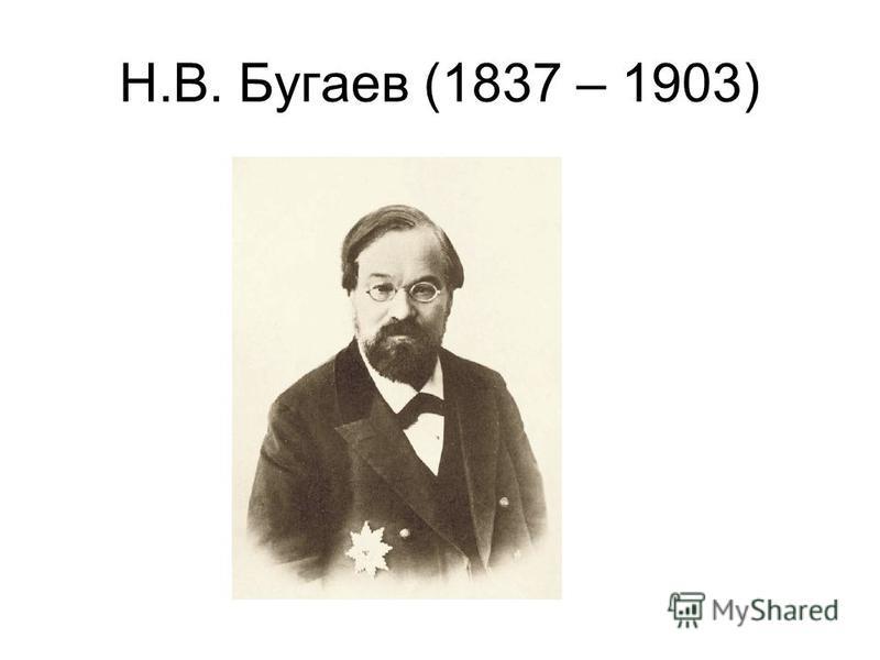 Н.В. Бугаев (1837 – 1903)