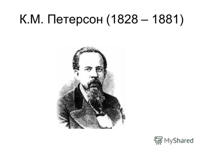 К.М. Петерсон (1828 – 1881)