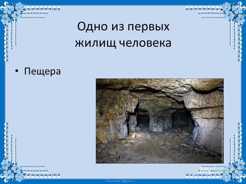 FokinaLida.75@mail.ru Одно из первых жилищ человека Пещера