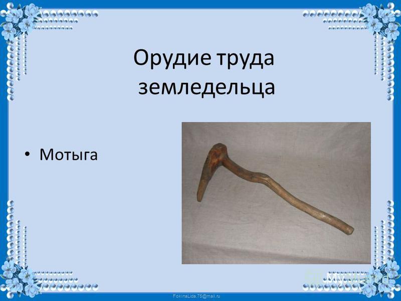 FokinaLida.75@mail.ru Орудие труда земледельца Мотыга