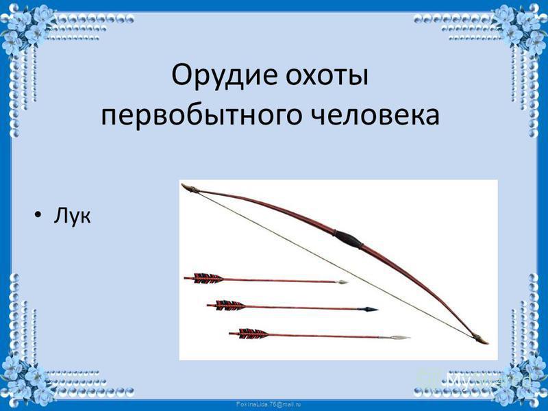 FokinaLida.75@mail.ru Орудие охоты первобытного человека Лук