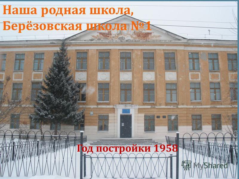 Наша родная школа, Берёзовская школа 1 Год постройки 1958