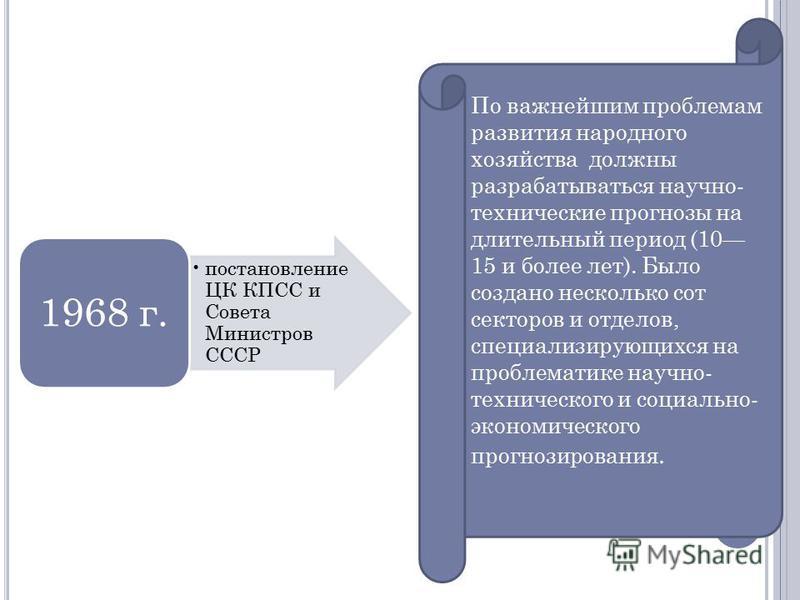 постановление ЦК КПСС и Совета Министров СССР 1968 г. По важнейшим проблемам развития народного хозяйства должны разрабатываться научно- технические прогнозы на длительный период (10 15 и более лет). Было создано несколько сот секторов и отделов, спе