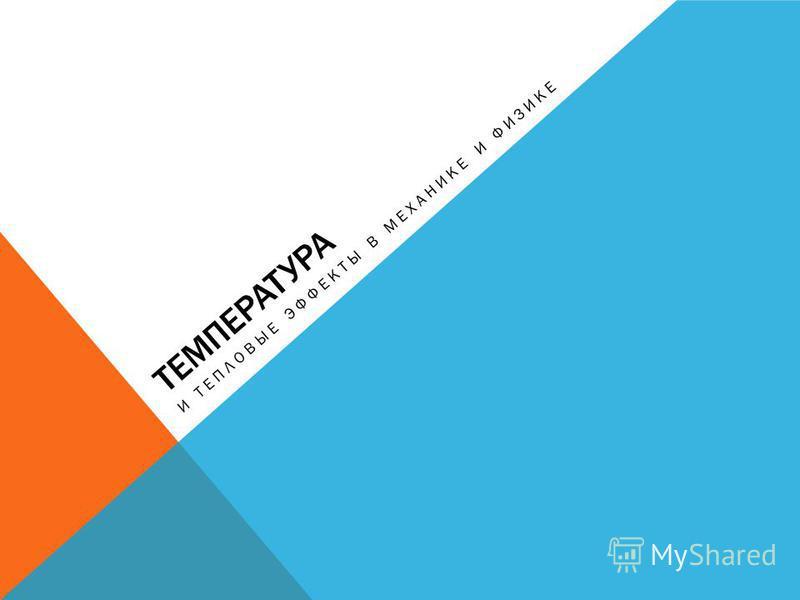 ТЕМПЕРАТУРА И ТЕПЛОВЫЕ ЭФФЕКТЫ В МЕХАНИКЕ И ФИЗИКЕ