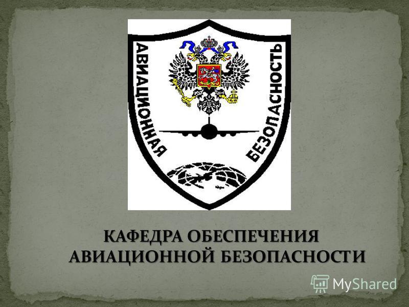 КАФЕДРА ОБЕСПЕЧЕНИЯ АВИАЦИОННОЙ БЕЗОПАСНОСТИ
