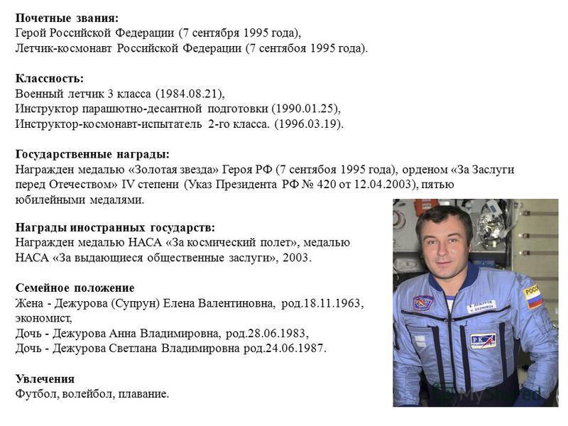Почетные звания: Герой Российской Федерации (7 сентября 1995 года), Летчик-космонавт Российской Федерации (7 сентября 1995 года). Классность: Военный летчик 3 класса (1984.08.21), Инструктор парашютно-десантной подготовки (1990.01.25), Инструктор-кос
