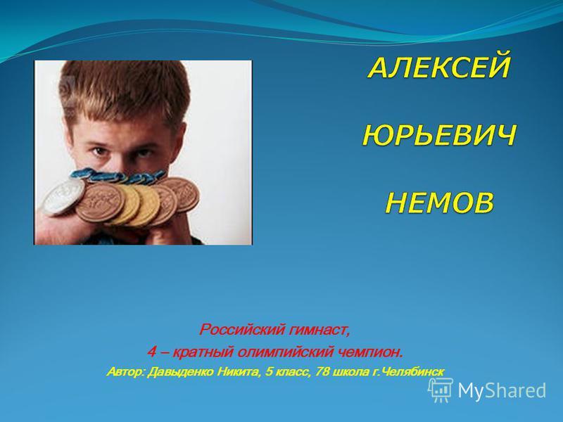 Российский гимнаст, 4 – кратный олимпийский чемпион. Автор: Давыденко Никита, 5 класс, 78 школа г.Челябинск