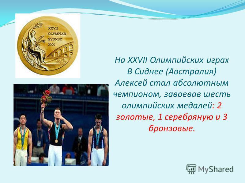 На XXVII Олимпийских играх В Сиднее (Австралия) Алексей стал абсолютным чемпионом, завоевав шесть олимпийских медалей: 2 золотые, 1 серебряную и 3 бронзовые.