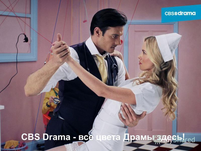 CBS Drama - все цвета Драмы здесь!