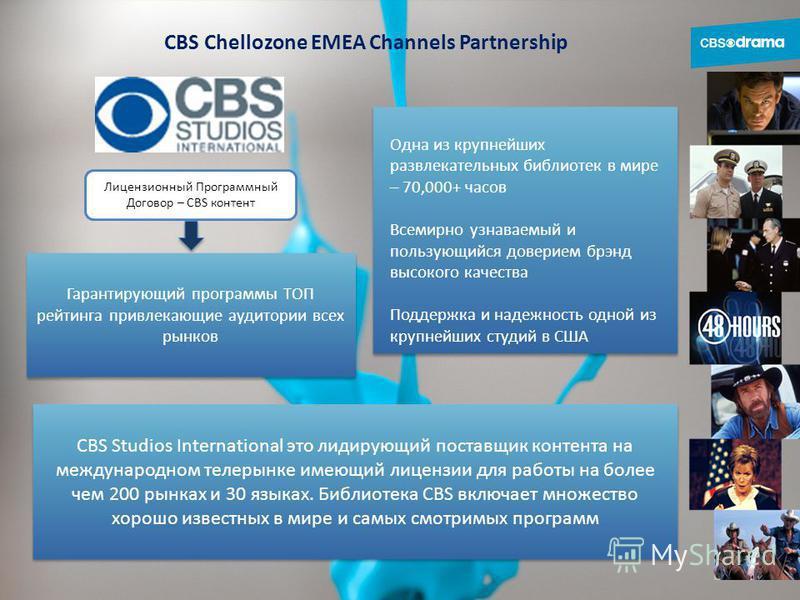 CBS Chellozone EMEA Channels Partnership Одна из крупнейших развлекательных библиотек в мире – 70,000+ часов Всемирно узнаваемый и пользующийся доверием брэнд высокого качества Поддержка и надежность одной из крупнейших студий в США Лицензионный Прог