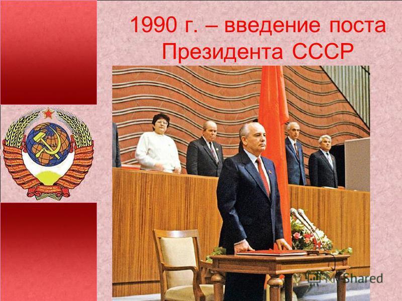 1990 г. – введение поста Президента СССР