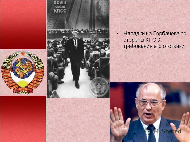 Нападки на Горбачёва со стороны КПСС, требования его отставки