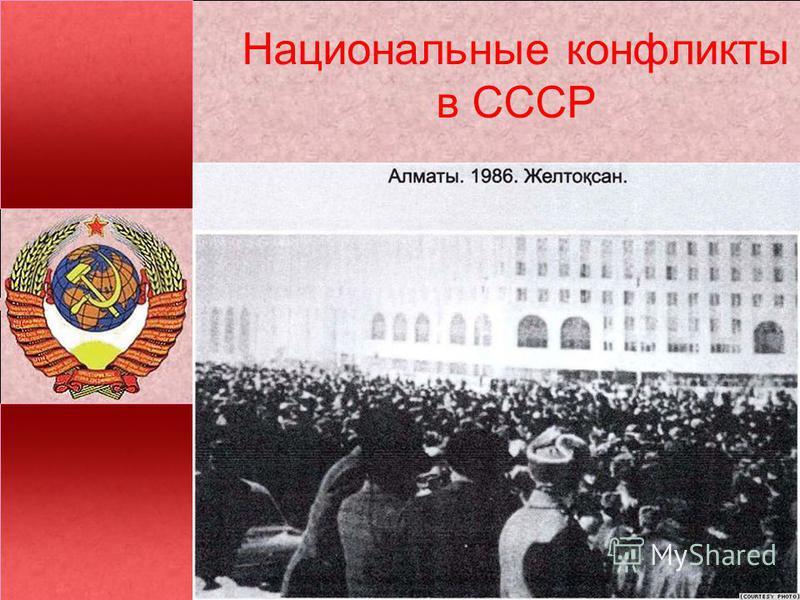 Национальные конфликты в СССР