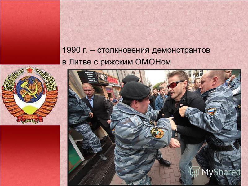 1990 г. – столкновения демонстрантов в Литве с рижским ОМОНом