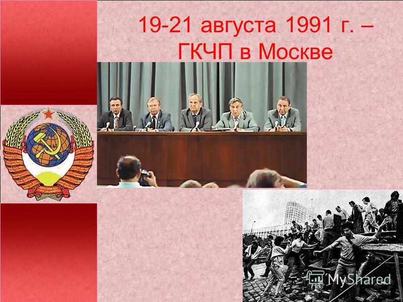 19-21 августа 1991 г. – ГКЧП в Москве