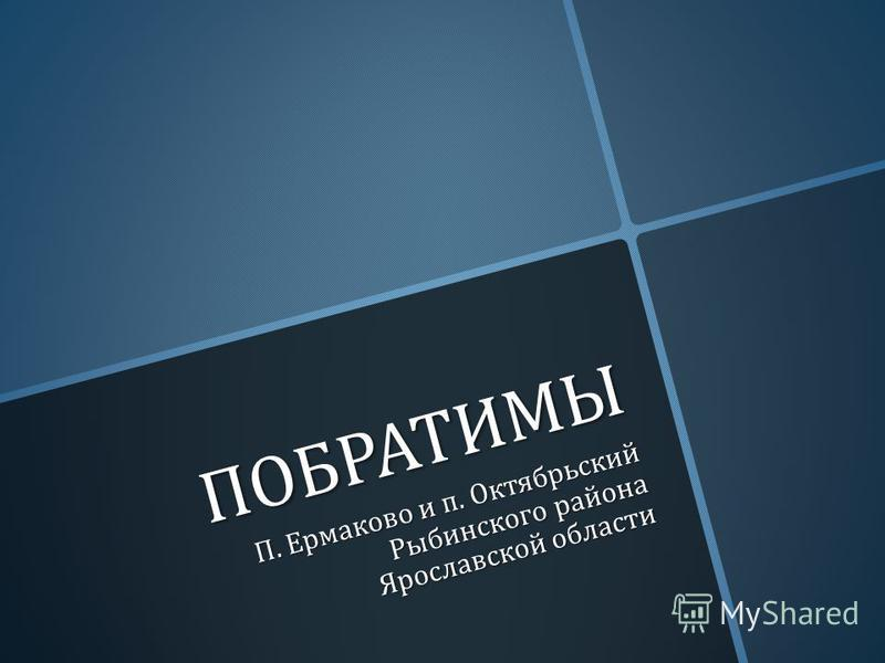 ПОБРАТИМЫ П. Ермаково и п. Октябрьский Рыбинского района Ярославской области