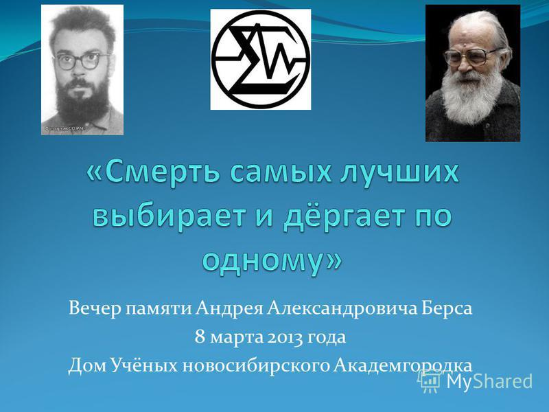 Вечер памяти Андрея Александровича Берса 8 марта 2013 года Дом Учёных новосибирского Академгородка