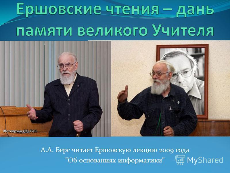 А.А. Берс читает Ершовскую лекцию 2009 года Об основаниях информатики