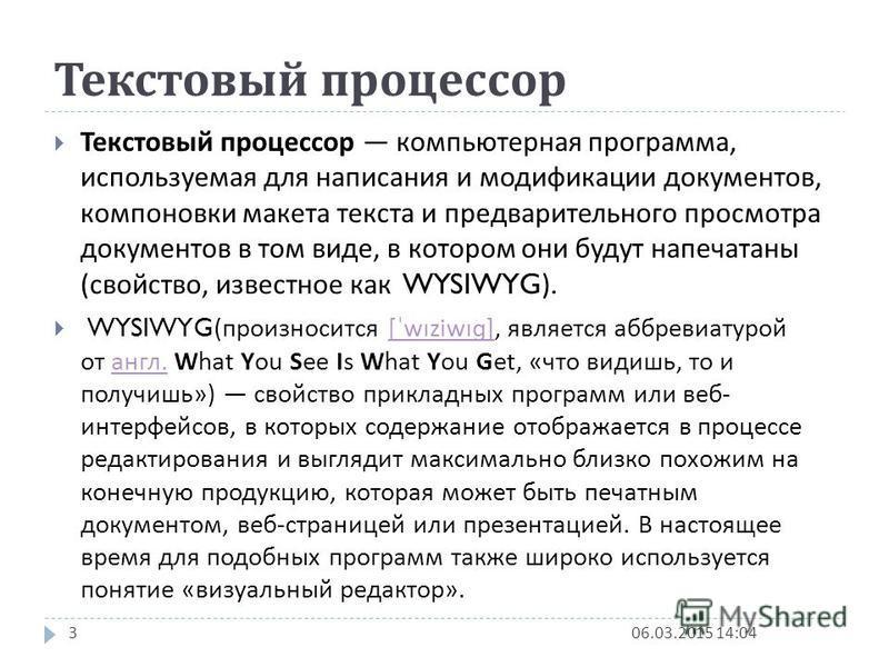 1. Общие сведения о текстовом процессоре 06.03.2015 14:062