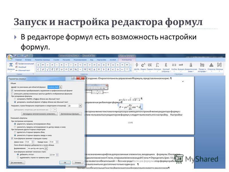 Запуск и настройка редактора формул 06.03.2015 14:0641 При этом строка меню текстового процессора замещается строкой меню редактора формул. Прежде чем пользоваться редактором формул, следует выполнить его настройку.