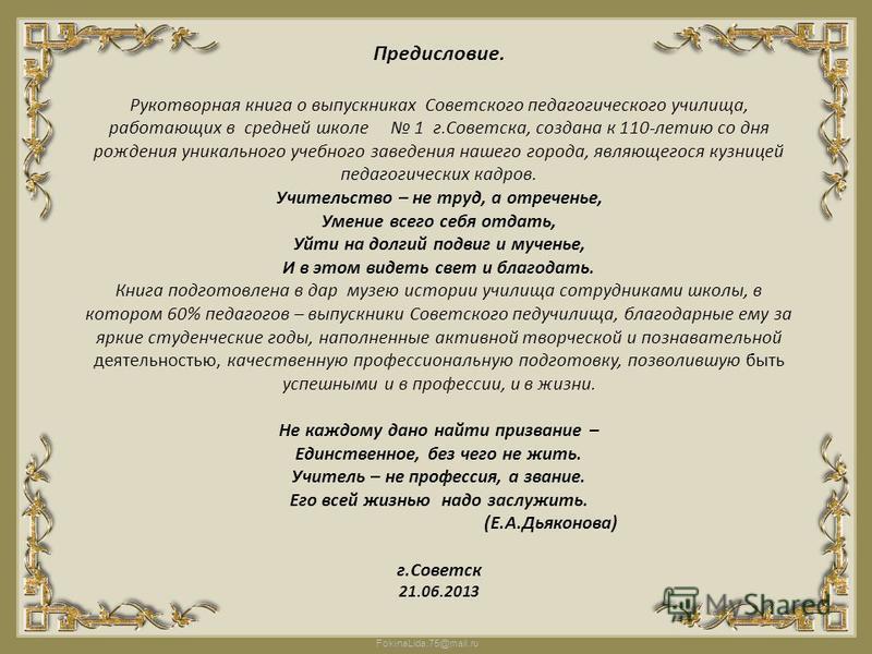FokinaLida.75@mail.ru Предисловие. Рукотворная книга о выпускниках Советского педагогического училища, работающих в средней школе 1 г.Советска, создана к 110-летию со дня рождения уникального учебного заведения нашего города, являющегося кузницей пед