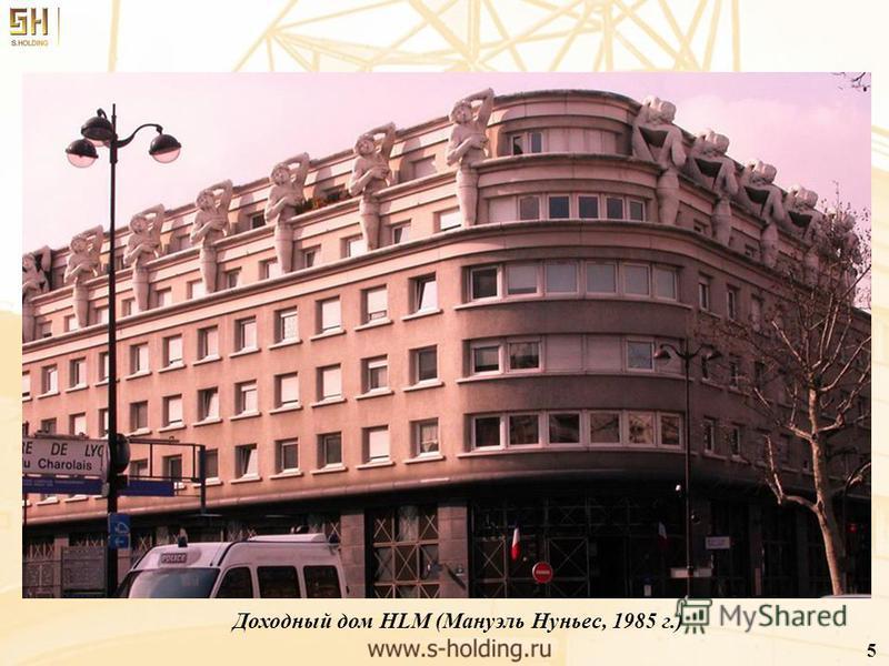 Доходный дом HLM (Мануэль Нуньес, 1985 г.) 5