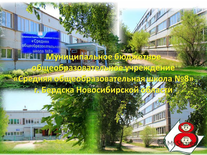 Муниципальное бюджетное общеобразовательное учреждение «Средняя общеобразовательная школа 8» г. Бердска Новосибирской области