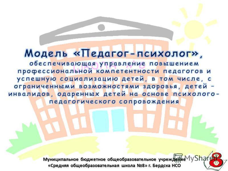 Муниципальное бюджетное общеобразовательное учреждение «Средняя общеобразовательная школа 8» г. Бердска НСО