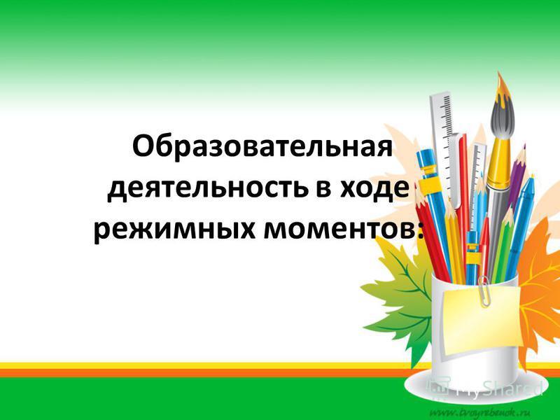 Образовательная деятельность в ходе режимных моментов: