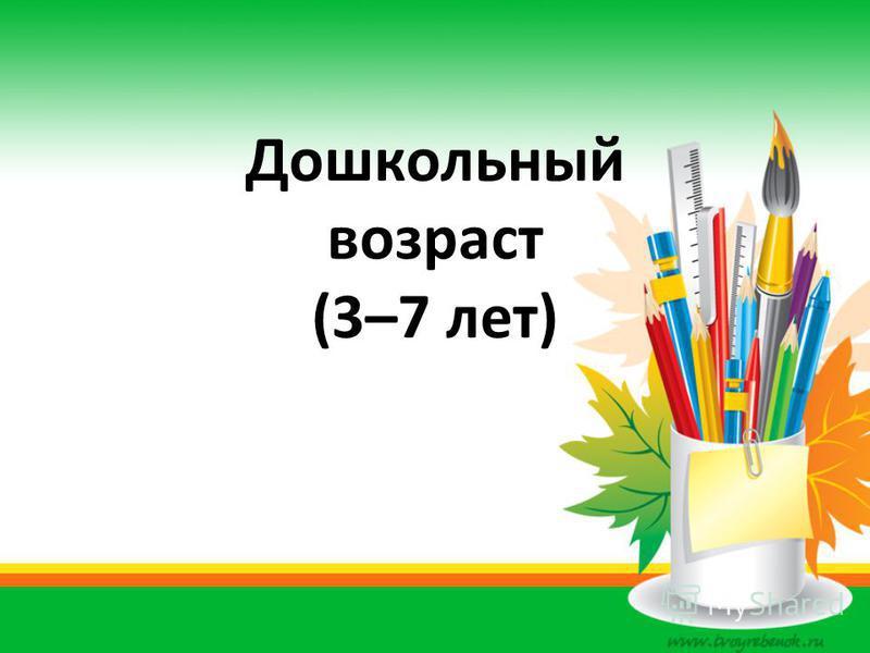 Дошкольный возраст (3–7 лет)