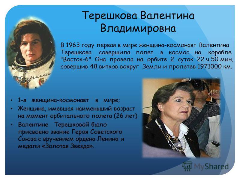 Терешкова Валентина Владимировна В 1963 году первая в мире женщина-космонавт Валентина Терешкова совершила полет в космос на корабле