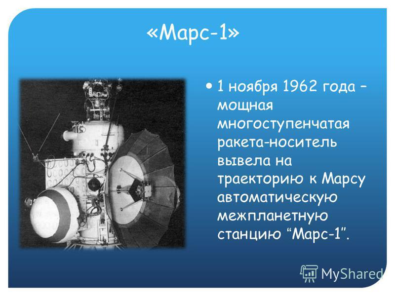 «Марс-1» 1 ноября 1962 года – мощная многоступенчатая ракета-носитель вывела на траекторию к Марсу автоматическую межпланетную станцию Марс-1.